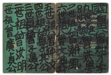 TSANG TSOU CHOI (KING OF KOWLOON) | Calligraphy