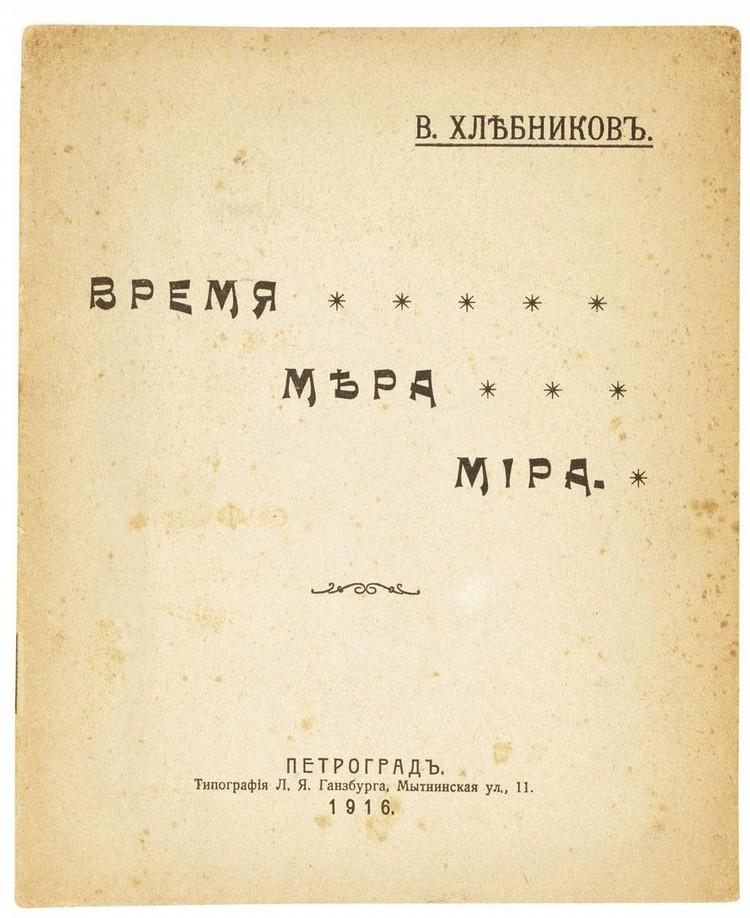 KHLEBNIKOV, VELIMIR.