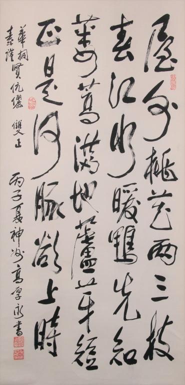 Gao Houyong- Calligraphy