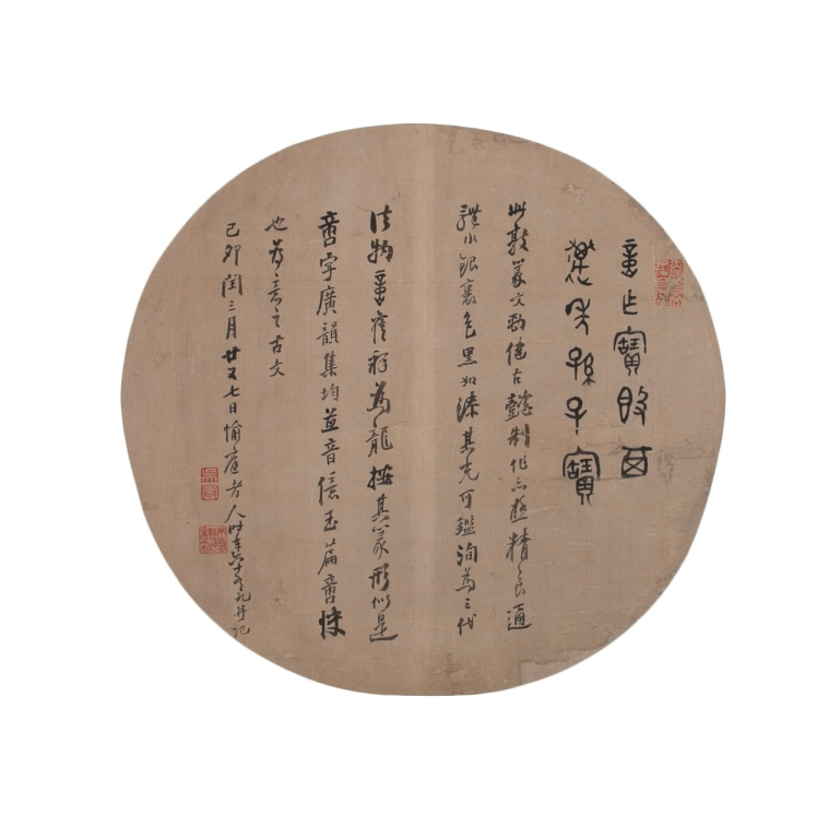 Wu Yun (1811- 1883) Calligraphy Fan