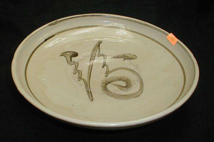 Chinese Chizhou Yao shallow bowl. 9 7/16