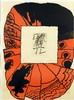 Pierre Alechinsky (French, B. 1927) Exprmntl., Pierre Alechinsky, $50