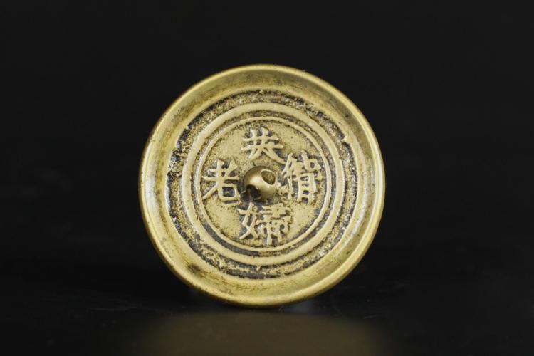 A Bronze Mirror - Qing Dynasty