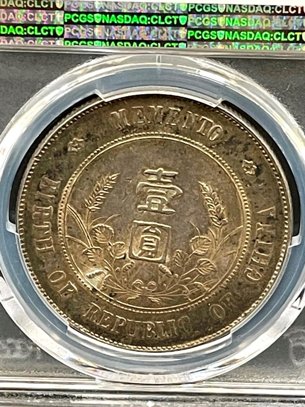 1927 Republic China PCGS AU Genuine Detail Silver Dollar