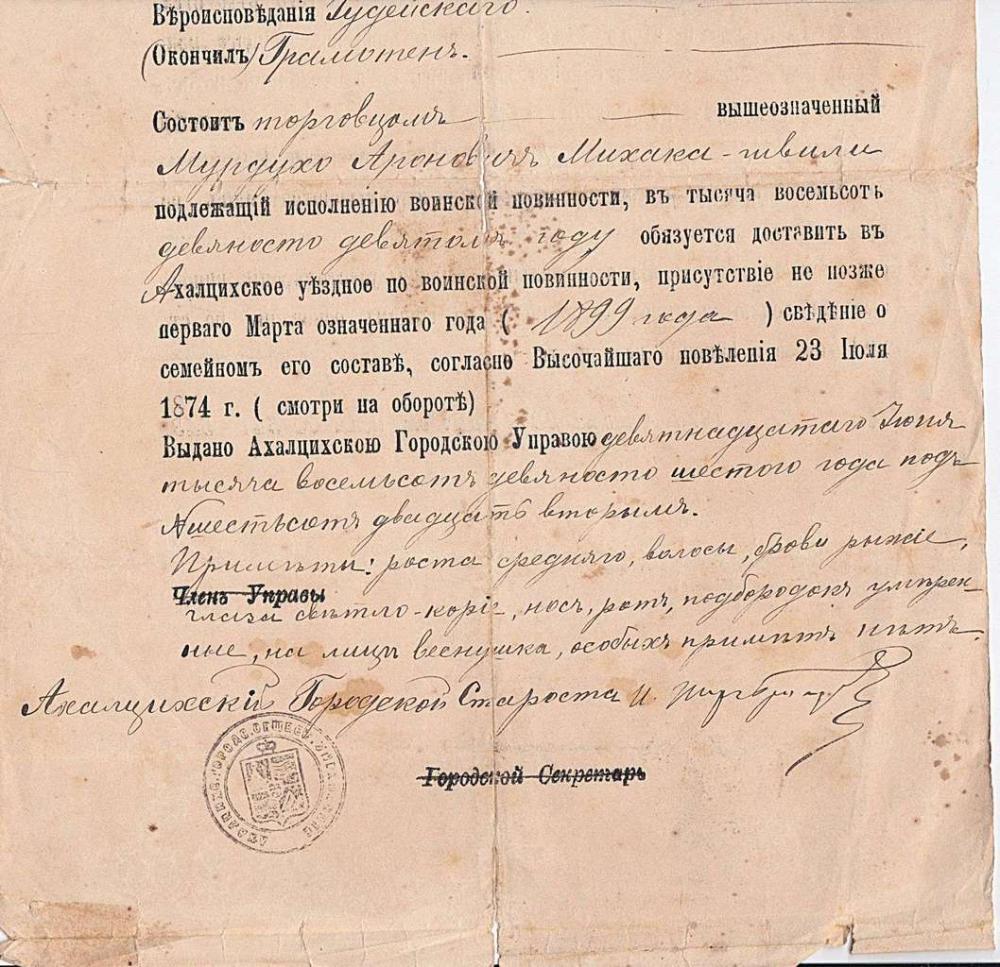 Russian Empire Georgia Egypt 4 Military Certificates Of Georgian