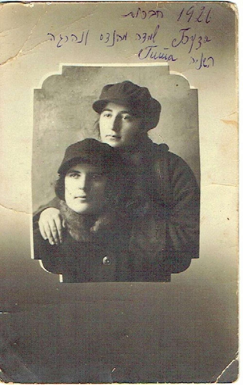 Antique photo of Jewish women, Farewell photo to their friend Futerman who is leafing for Palestine, 1926 Ukraine, in Russian and Hebrew,