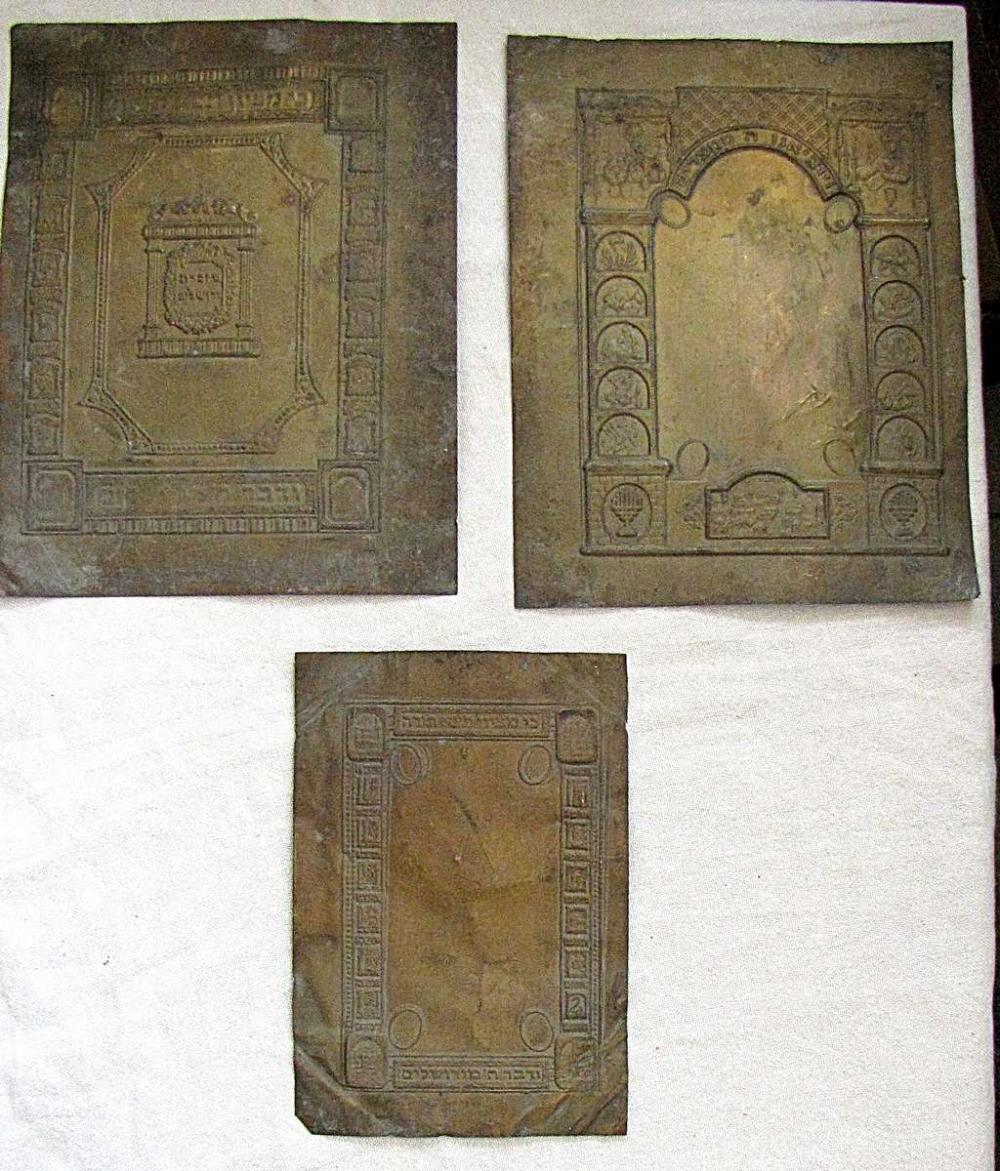 Bezalel. Three Brass stamped plaques, were used to create book covers.
