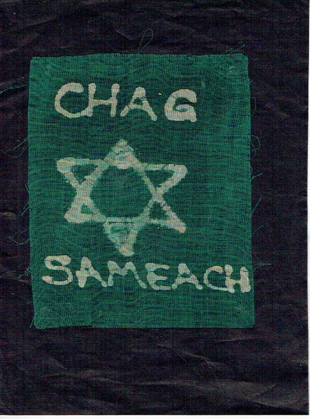 She'erit Ha-Pleita. Jewish DP camp. Magen David and inscription In Hebrew: Chag sameach - Drawing on green cloth.