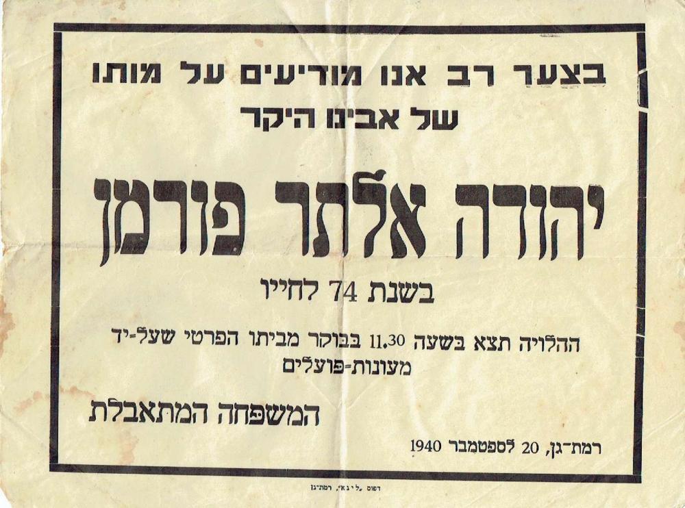 Death Notice. Ramat-Gan, 1940, size: 24 x 31.5 cm. Some stains