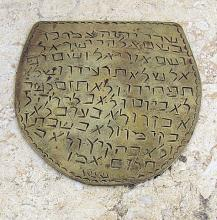 Iraq, Kurdistan, Antique kabbalistic kamea amulet plaque