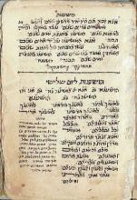 Yemenite antique manuscript, 36 pp, 16x11 cm.
