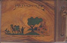 A Diary w/ photos 1948, Bezalel, olive wood cover w/ Rachel?s tomb