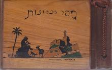 A Diary, 1942, Jerusalem, Bezalel olive wood cover after Z.Raban