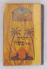 Bezalel olive wood cover, Haggadah Shel Pesach,1930