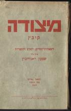 Simon Rawidowicz, 'Metsudah, essays and studies', 1943,Hebrew, London
