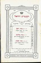 Kabbalistic book Sefer HaKontaris, #433, Jerusalem, 1928