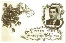 Jewish DP Camp Bari, Italy. Shana Tova photomontage card, 1947
