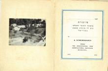 Old 6 photos, the educational and agricultural institute, Magdiel