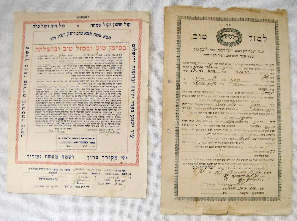 2 LITHO KETUBOT / MARRIAGE CONTRACTS, PALESTINE, ISRAEL, 1933 & 1954, IN HEBREW