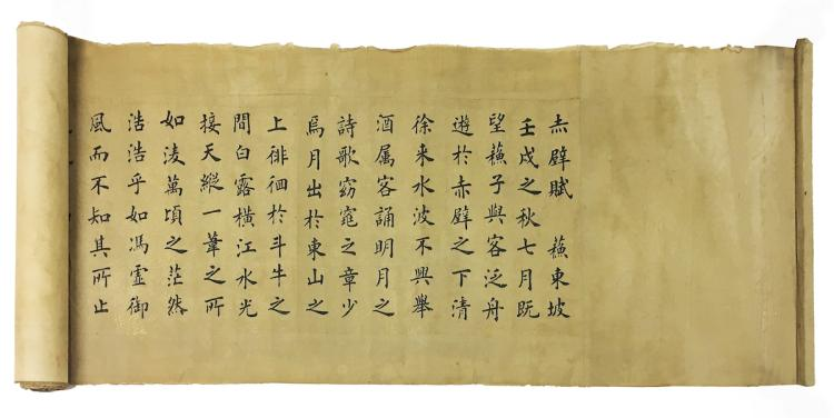 Chinese Scroll with Poetry and Gold Floral Design