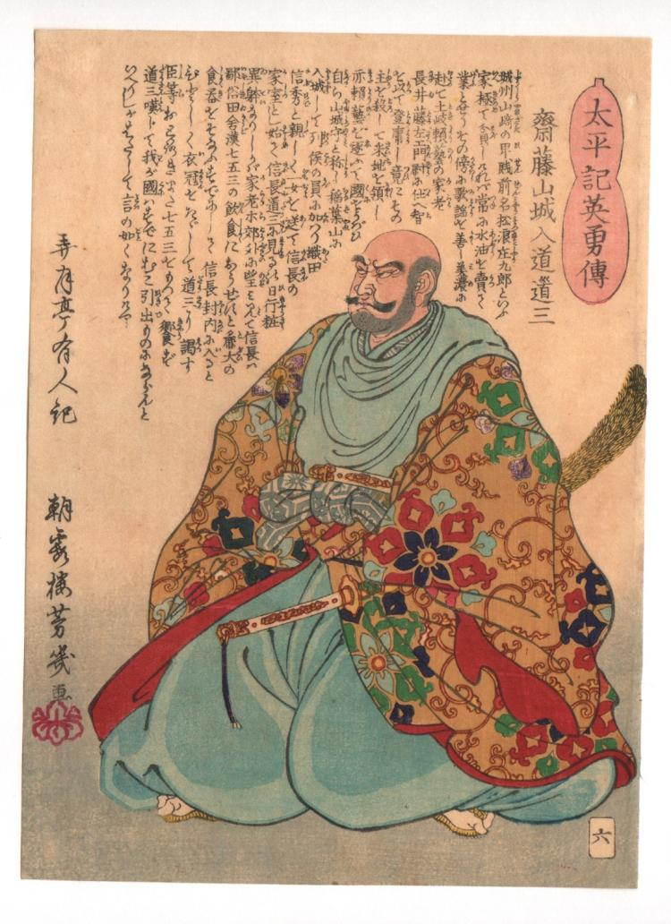 Original Japanese woodblock print by Yoshiiku