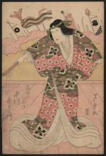 Original Japanese Woodblock Print by Ashiyuki
