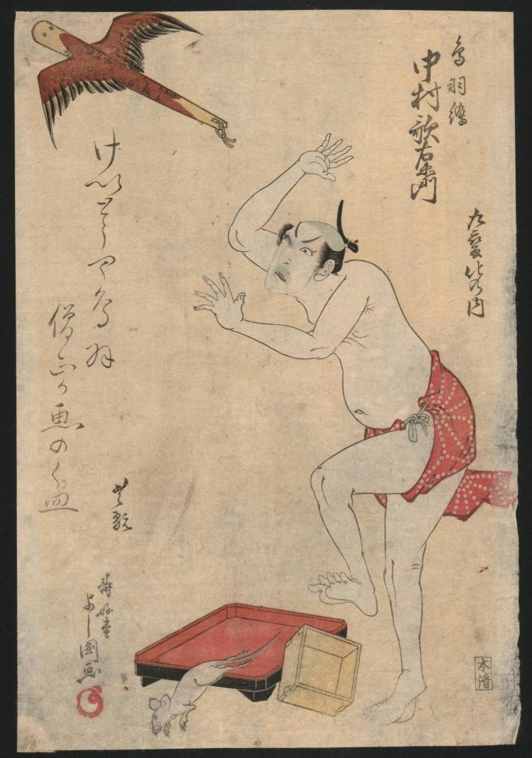 Original Japanese woodblock print by Yoshikuni