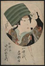 Original Japanese woodblock print by Hokushu
