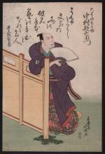 Original Japanese woodblock print by Hokuchu