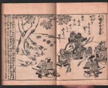 Original Japanese Woodblock printed book (ehon) by Hasegawa Mitsunobu
