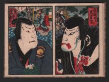 Original Japanese Woodblock printed book (ehon) by Munehiro