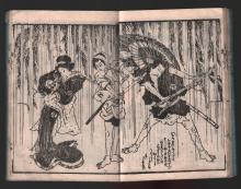 Original Japanese Woodblock printed book (ehon) by Unread Utagawa School