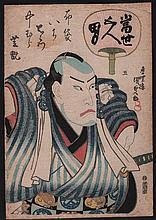 Original Japanese Woodblock print by Kunisada