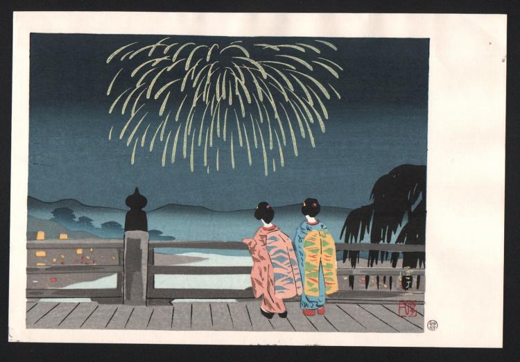 Original Japanese Woodblock Print by Okumura Koichi - Fireworks