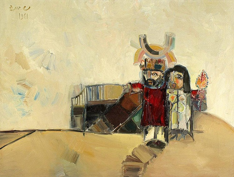 Shmuel Boneh 1930 -1999 Couple