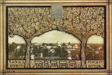 Ya?acov Ben-Dov 1882 - 1968