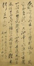 Chinese Antique Calligraphy
