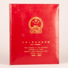 Chinese Stamps Album, 1985-1991