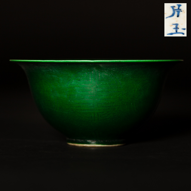 Chinese Antique Green Glazed Porcelain Bowl