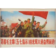 FOUR CHINESE REVOLUTIONARY POSTERS, 1950S-60S