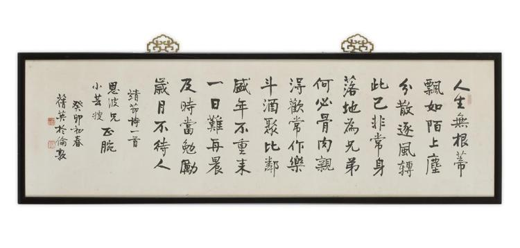 ZHANG QIANYING (1913-2003) CALLIGRAPHY IN RUNNING SCRIPT, 1963 38cm high,133cm wide (excluding frame)