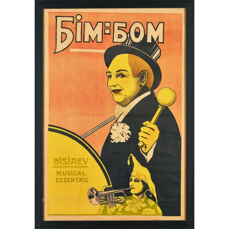 20TH CENTURY RUSSIAN SCHOOL BIM-BOM BIZIAEV MUSICAL ECCENTRIC 108cm x 72cm (42.5in x 28.25in) and a further lithograph by Vladimir A...