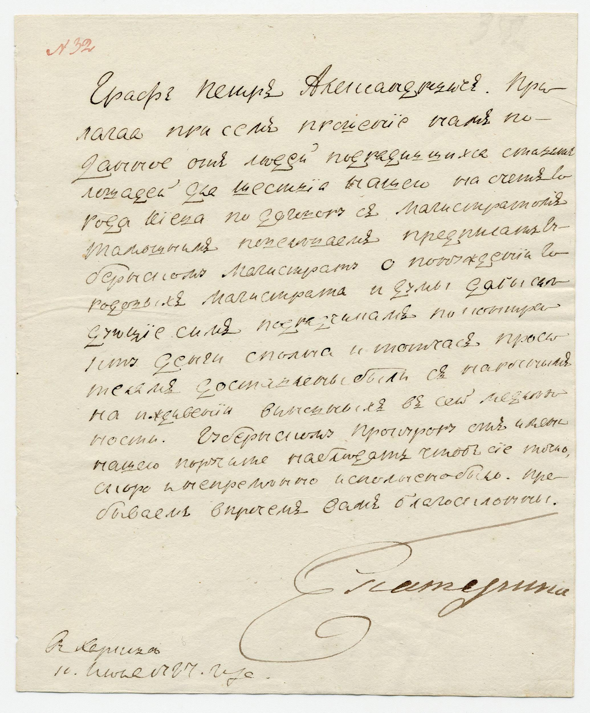 "Catherine the Great Demands Payment, ""make sure that this order is carried out swiftly and precisely"""