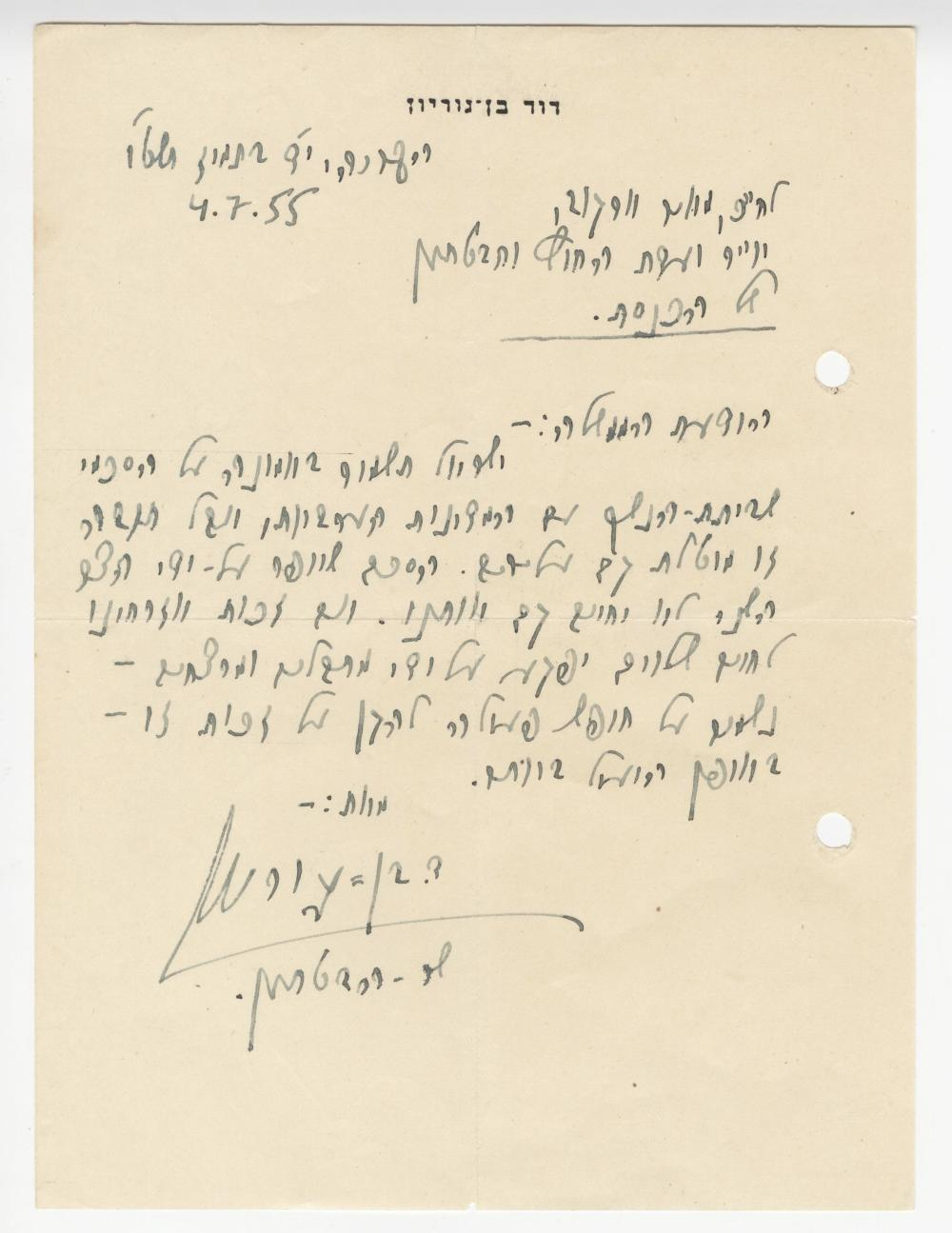 Ben-Gurion Signed Letter Re: Israel Will Not Compromise With Terrorists