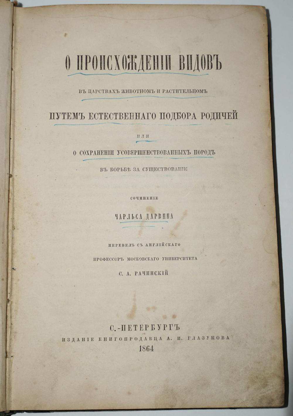 """""""On the Origin of Species"""", 1859 by Charles Darwin 1st Russian Ed."""