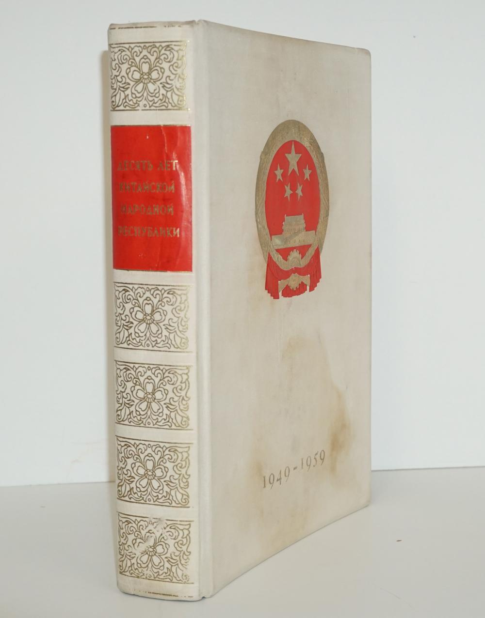 Mao Zedong SIGNED Presentation Copy of the Tenth Anniversary of the People's Republic of China