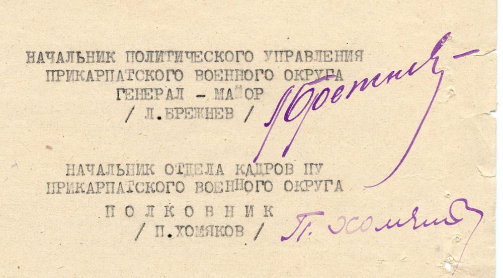 Leonid Brezhnev Signed Secret Letter Re: Red Banner Guards Appointment in Ukraine Just After World War II