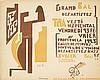 Poster by Michel F. Larionov - Grand Bal des Artistes, Michel Larionov, €300