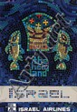 Poster by Samuel Grundman - EL AL Israel the holy land