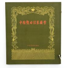 BOOK  OF CHINESE LITHOGRAPHS